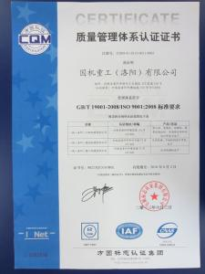 ISO9001:2008质量管理体系认证