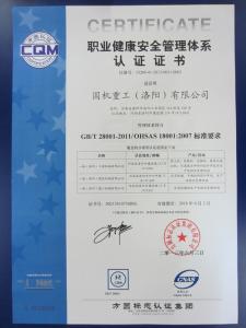 OHSAS 18001:2007职yejian康安全管理体系认证